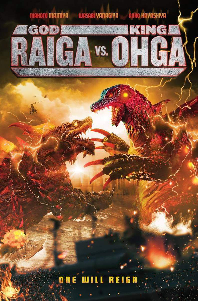 Win GOD RAIGA VS KING OHGA On DVD From SRS Cinema and MVD Entertainment!