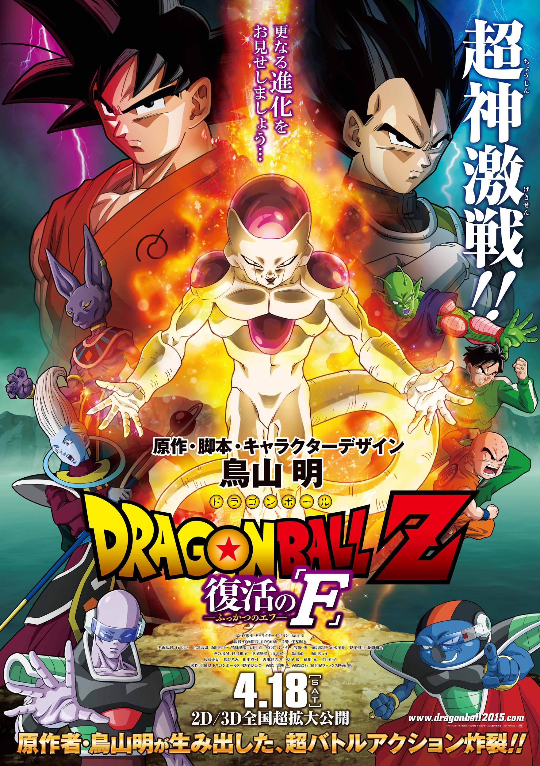 DRAGON BALL Z: RESURRECTION 'F' Wins the Japan Academy Prize for Best Animated Film   Anime - Animation   News